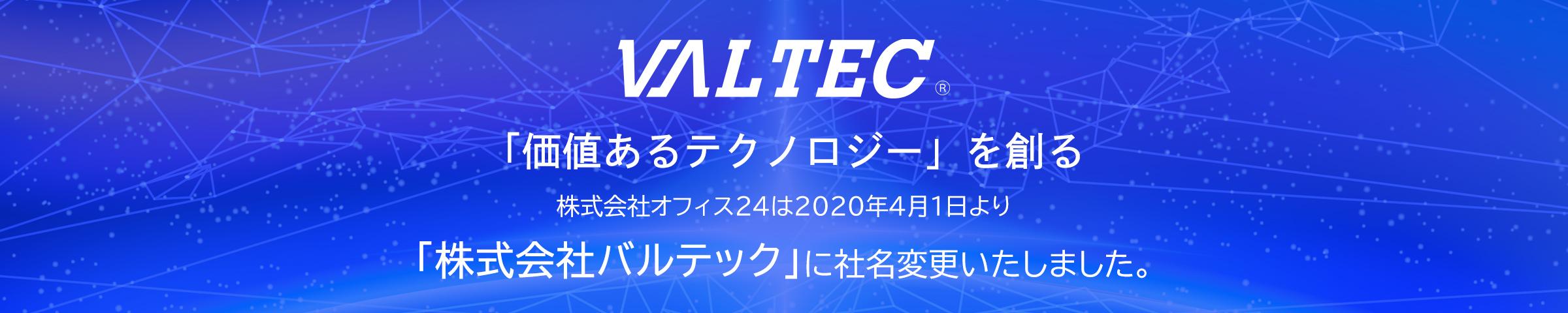株式会社バルテック社名変更のお知らせ