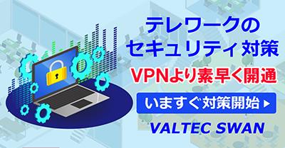 テレワーク VPN VALTEC SWAN