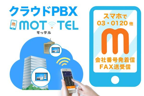 MOT/TEL(モッテル)