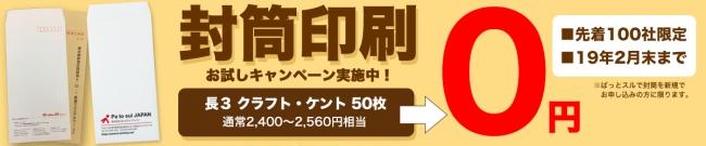 印刷通販サイト ぱっとスル『封筒印刷0円お試しキャンペーン』開催
