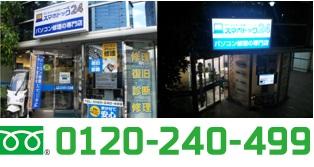 PC・スマホ修理のスマホドック24「年末年始配送送料値引きキャンペーン」開始 年末年始は無休で営業、お越しいただけないお客様も送料をお値引き