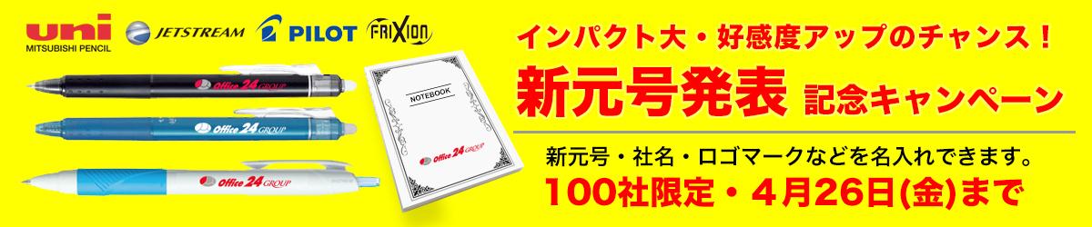 ノベルティ印刷 ぱっとスル 新元号『令和』発表記念キャンペーン開始
