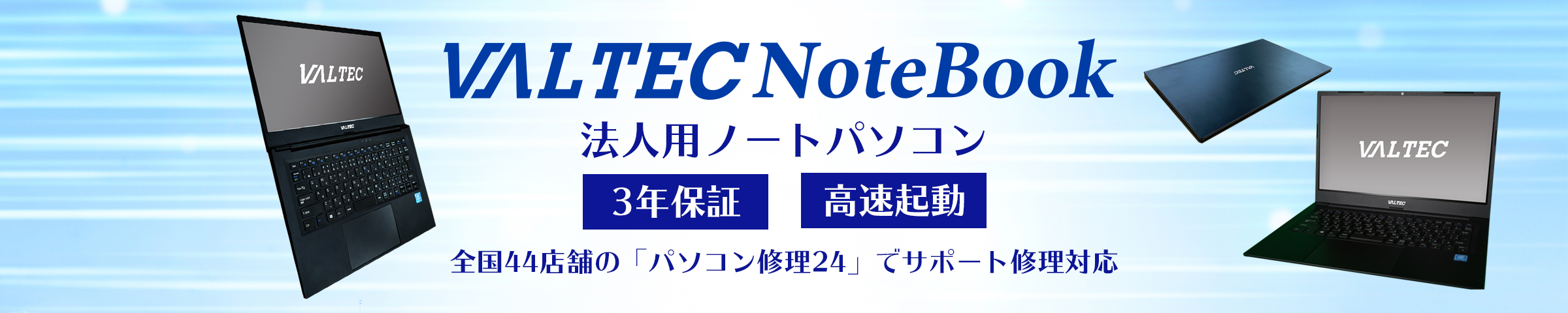 VALTEC NoteBook