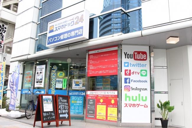 スマホドック西口本店SDモバイル1号店