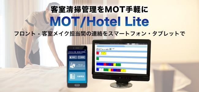 業界初のクラウド内線機能付き【ホテル客室清掃管理システム】 ~『MOT/Hotel Lite』4月11日(火)正式リリース~ 客室清掃の確認業務を大幅に軽減!!
