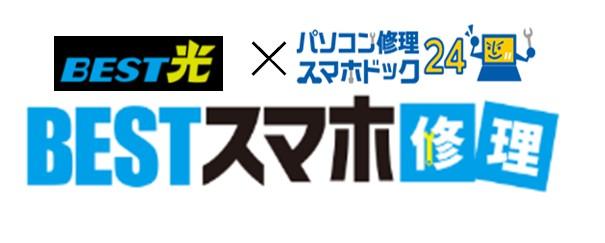 株式会社Bestエフォートとの業務提携