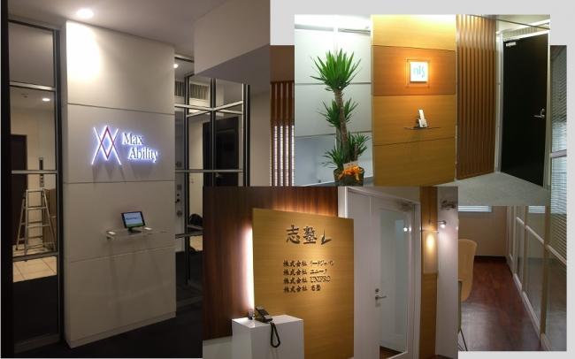 SOHO・小規模オフィス用エントランスデザイン・施工パッケージプラン開始 ~エントランスの設計・施工とエントランスボード込みで29.8万円~