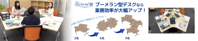 『ぱっとスル ブーメラン型デスク』1月中旬より販売再開
