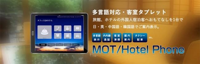 ホテル客室タブレット・MOT/Hotel Phone