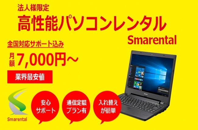 パソコンレンタルサービス『SmaRental』取扱い開始 ~SmaRentalなら高性能のノートパソコン、法人向けパソコンを格安・必要な期間のみ利用できます~