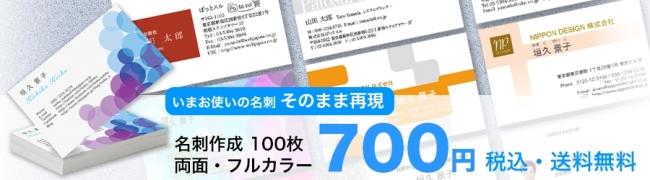 両面カラー名刺100枚を700円(税込)で作成。その他印刷物も格安に。