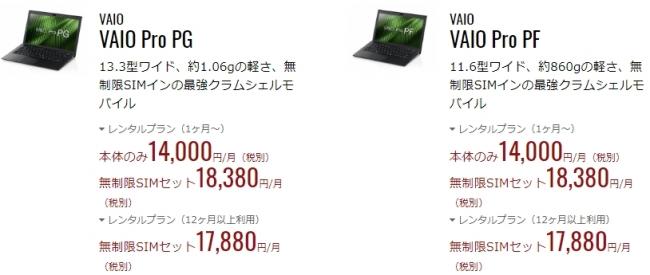 取扱いパソコンと価格