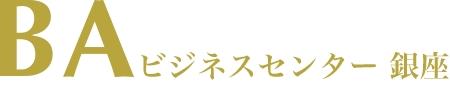 貸会議室『BAビジネスセンター銀座』がオープン ~会員登録で初回利用1時間無料キャンペーンを開始~