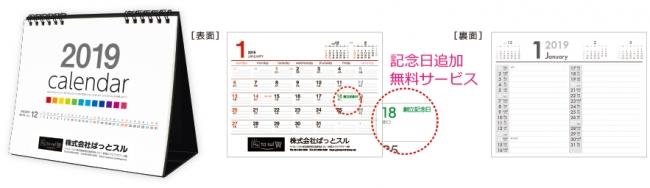 オリジナル名入れカレンダー