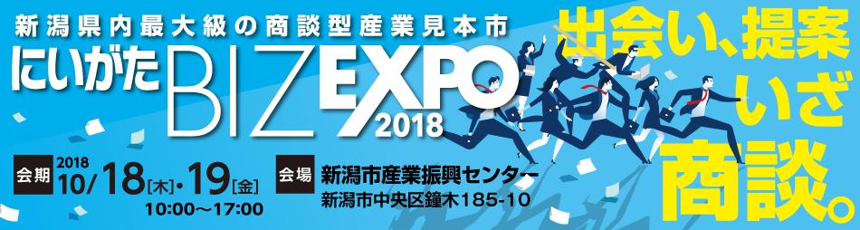 『にいがた BIZ EXPO 2018』