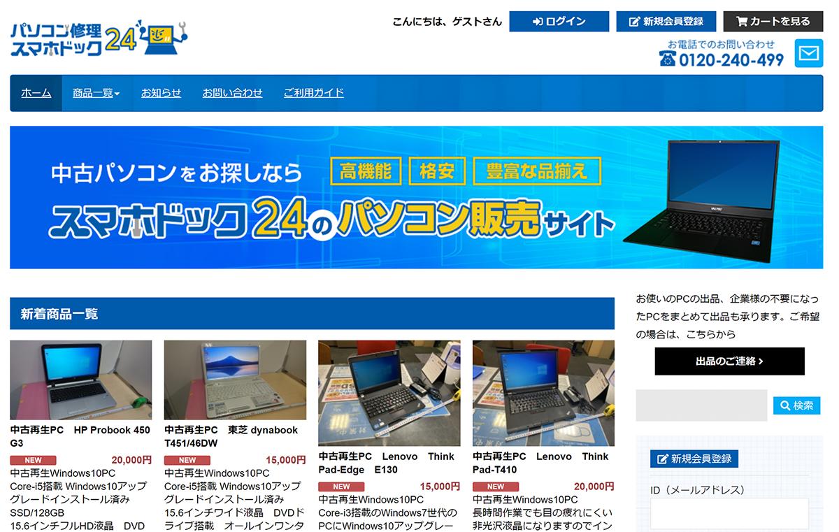 パソコン修理24「中古PC販売」サイトをオープン