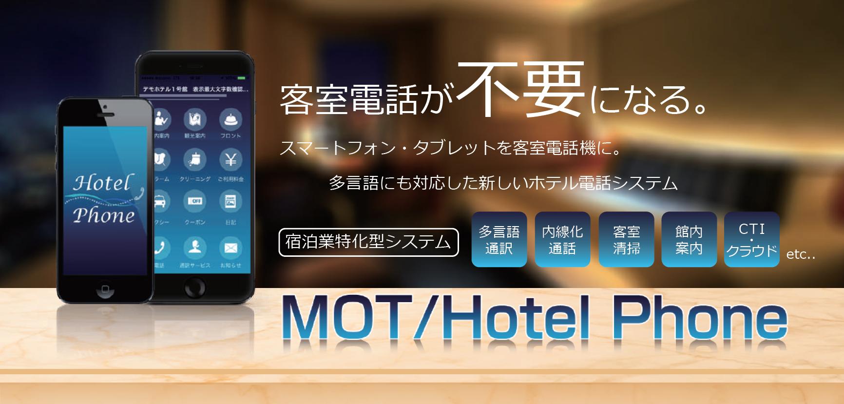 MOT/Hotel Phoneイメージ