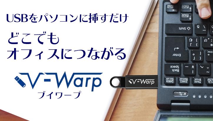 リモートアクセス「V-Warp」