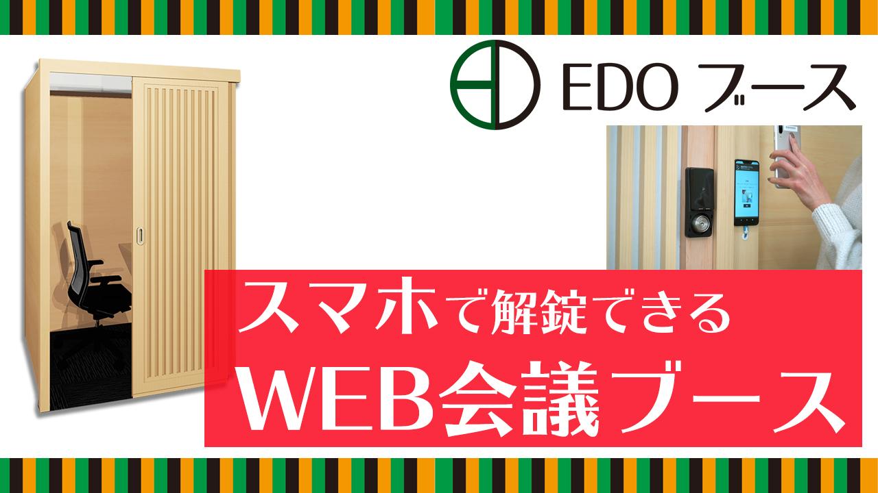 WEB会議ブース「EDOブース」5月限定キャンペーン開始。防音用吸音パネル+レイアウト作成が無料に。