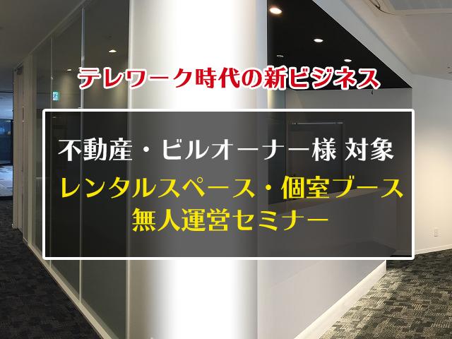 個室ブース・無人運営ビジネスのオンラインセミナー東京・関東圏の事業者様限定開催(7/2)