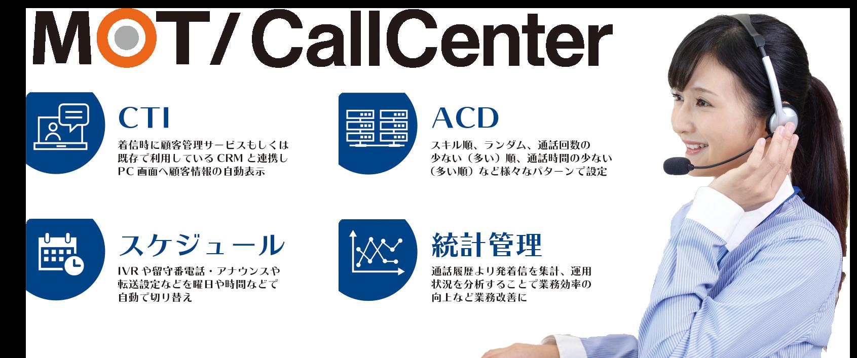 急なコールセンター設置や在宅化に対応『MOT/CallCenter』完全クラウド月額1,500円、2席から
