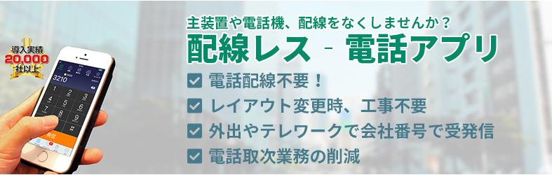 配線レスキュー電話アプリ