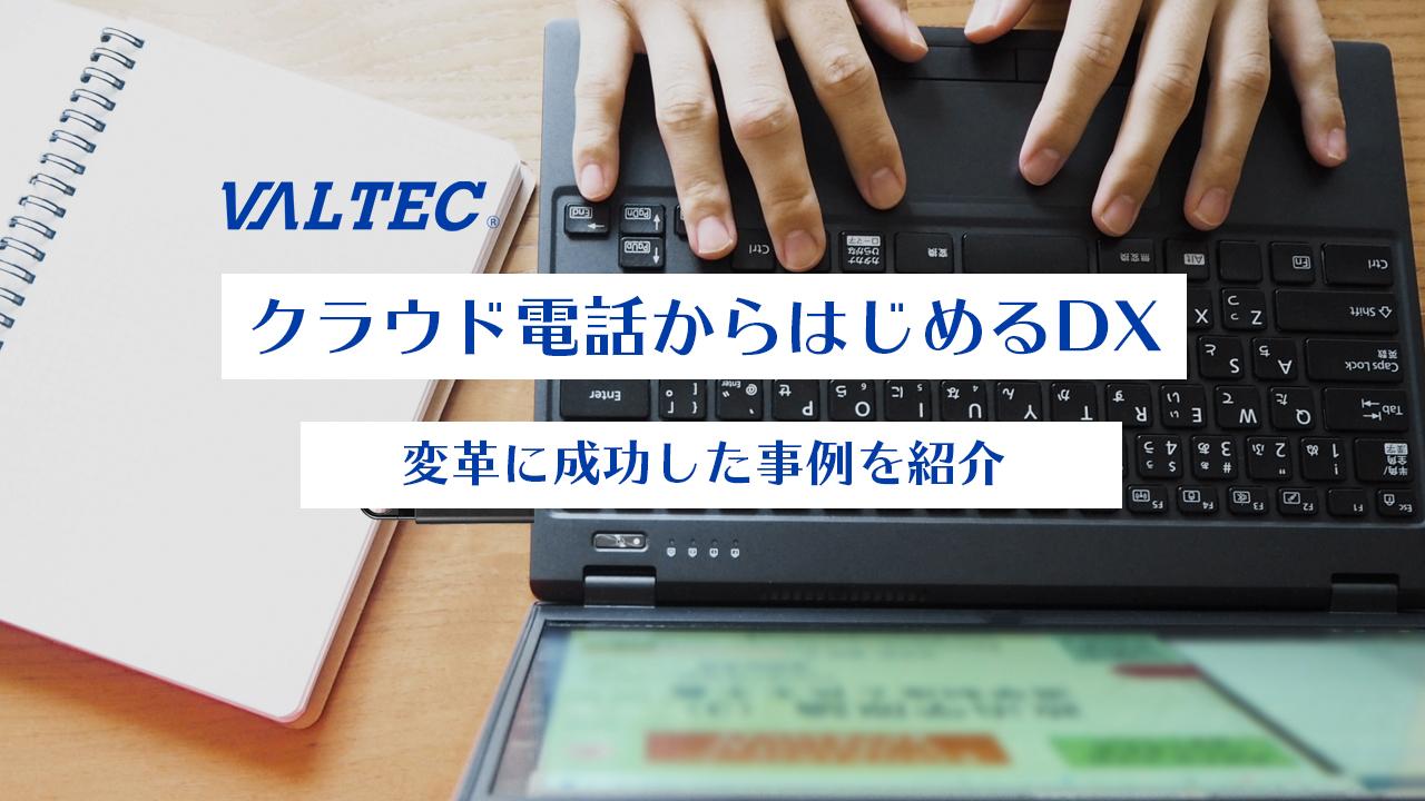 【クラウド電話からはじめるDX】オンラインセミナー 8月19日開催
